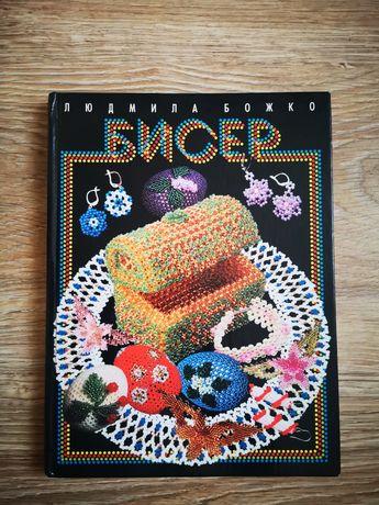 """Книга """"Бисер"""" Людмила Божко"""