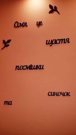 Слова из дерева, надписи