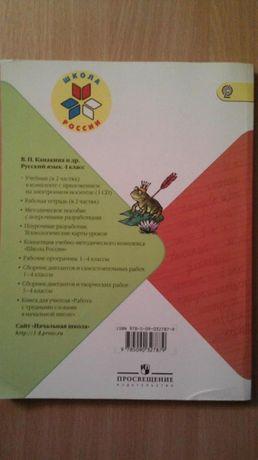 Учебник по русскому языку для 4 класса.