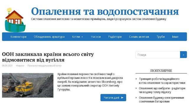 """Продам сайт на украинском языке. Тематика: """"Опалення, водопостачання""""."""