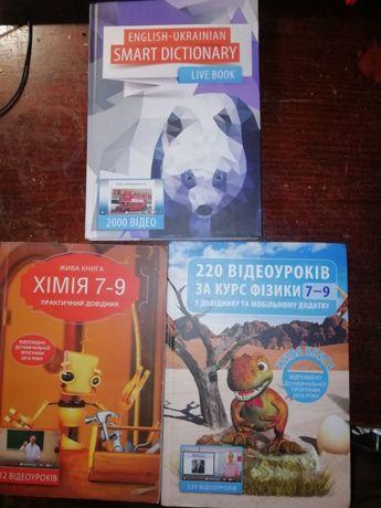 сборник учебников 7-9класса
