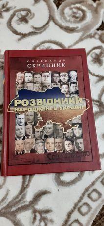 Книга Розвідники народжені в Україні