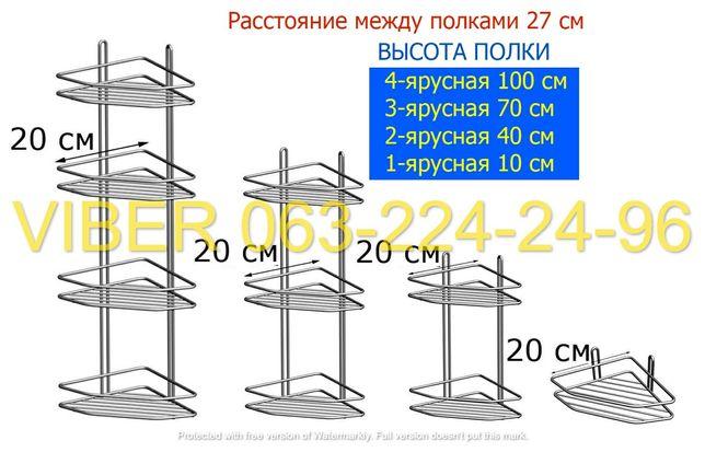 Угловая полка для ванной 4-ярусная 20 см