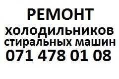 Ремонт стиральных машин и холодильников в любом районе Донецка
