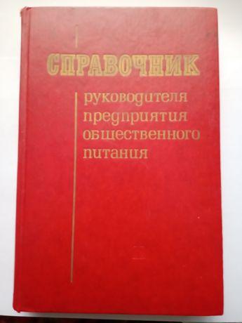 Справочник руководителя общественного питання Москва Економика 1976