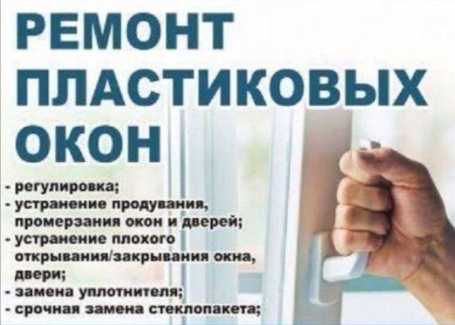 Срочный Ремонт  и регулировка окон и дверей