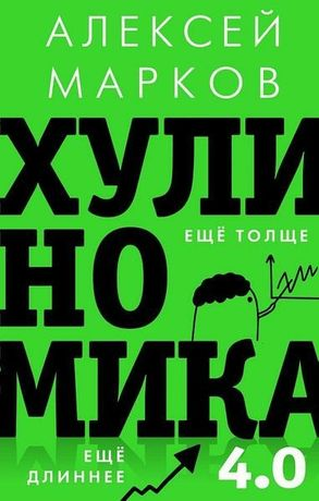 Хулиномика 4.0 / Хулиганская экономика / Алексей Марков