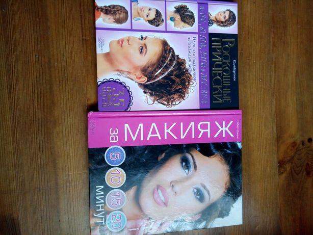Продаж книги для макіяжу