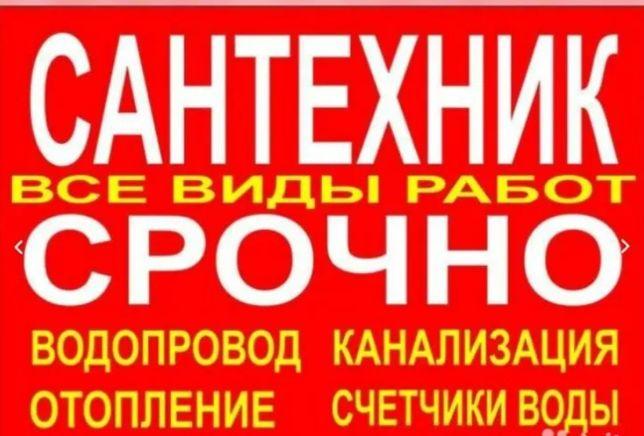 Сантехник Полтава