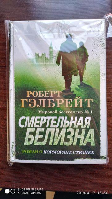 "Cерия ""Корморон Страйк"" 4 книга New!!"