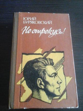 Буряковский Ю., Не отрекусь