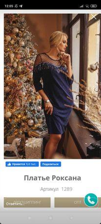 Новое нарядное платье 52-54 размер