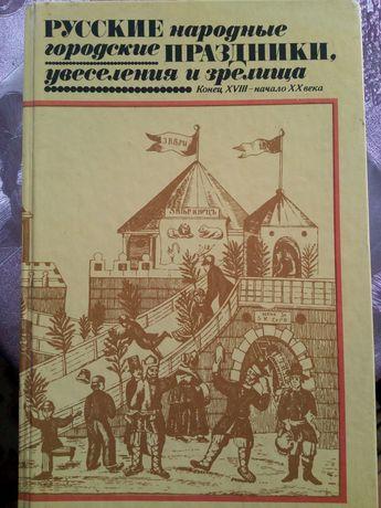 """Книга """"Русские народные городские праздники, увеселения и зрелища"""""""