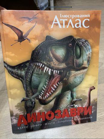 Атлас про Дінозаврів