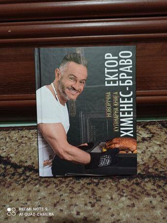 Продам Новорічну кулінарну книгу Ектора Хіменеса-Браво