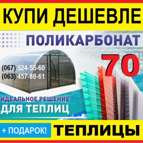 Поликарбонат Сумы ТЕПЛИЦЫ - сотовый монолитный полікарбонат Оргстекло