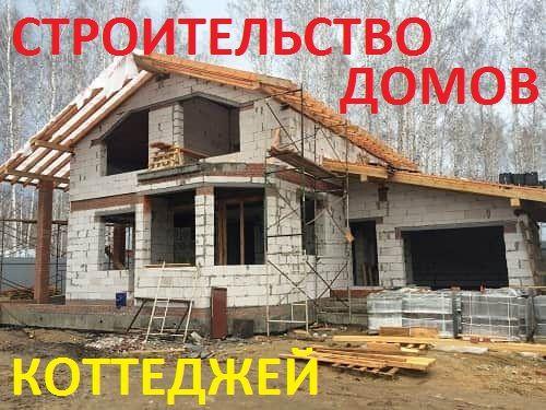 Строительство Постройка ДОМОВ Коттеджей Дачных Домиков Донецк Макеевка
