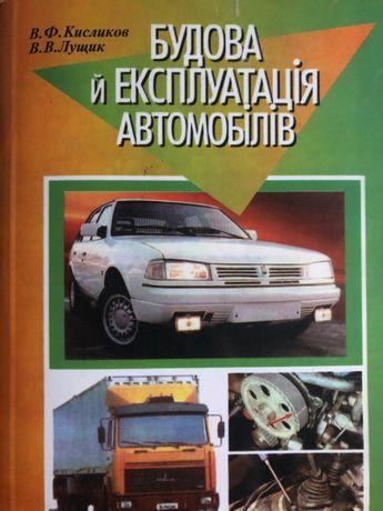 ПРОДАМ підручник по будові та експлуатації автомобілів
