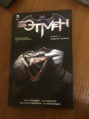 комикс Бэтмен книга 3, Смерть семьи