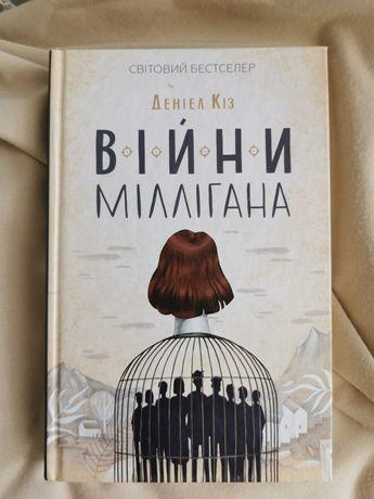 Книга Даніел Кіз - Війни Міллігана