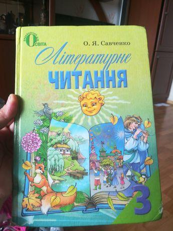Учебник Літературне читання 3 класс