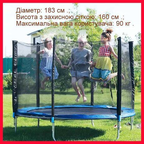 Батут  183 см сетка+лесенка для детей дитячий Хмельницький