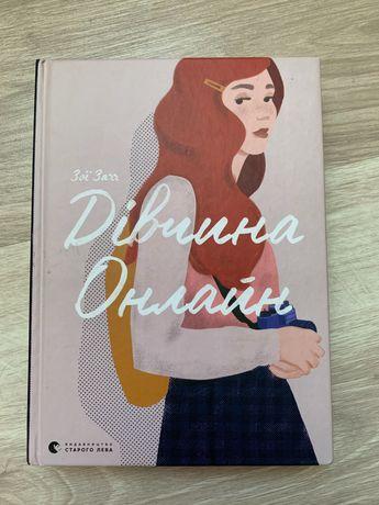 Книжка Дівчина Онлайн