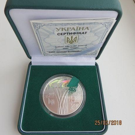 """Монета НБУ """"ХХІІІ зимові Олімпійські ігри""""/ Косівський розпис / Ан-132"""