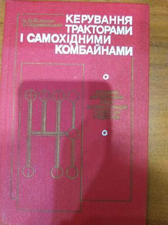 Керування тракторами і самохідними машинами, Білоконь. Книга