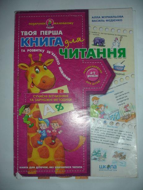Книга к букварю федиенко учимся читать украинский