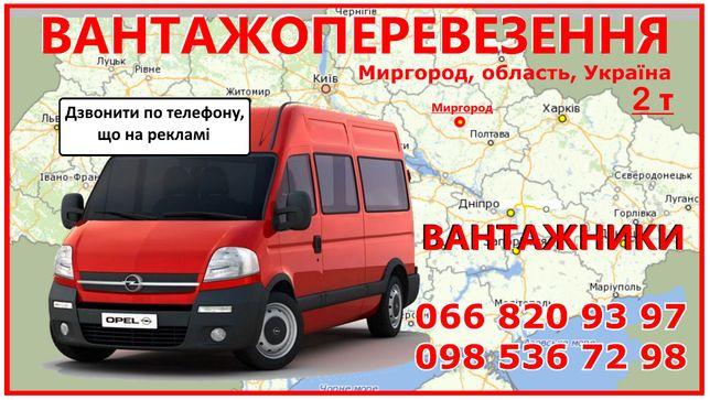 Вантажні перевезення (Миргород)