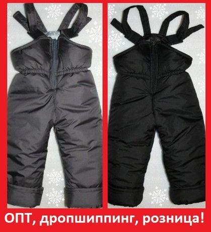 Зимний полукомбинезон (штаны) на ребенка 1-7 лет! ОПТ, розница!!!