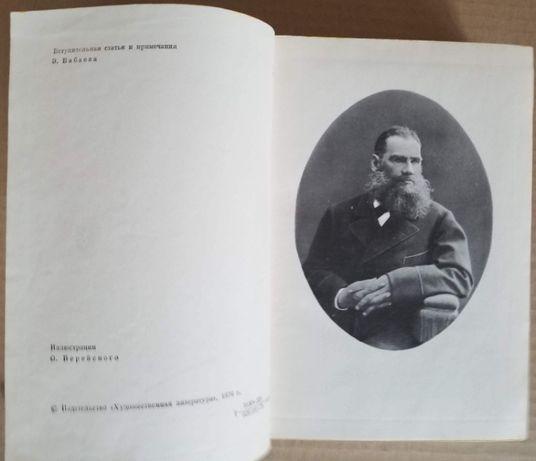 Толстой Л.Н. Анна Каренина. 800 с.