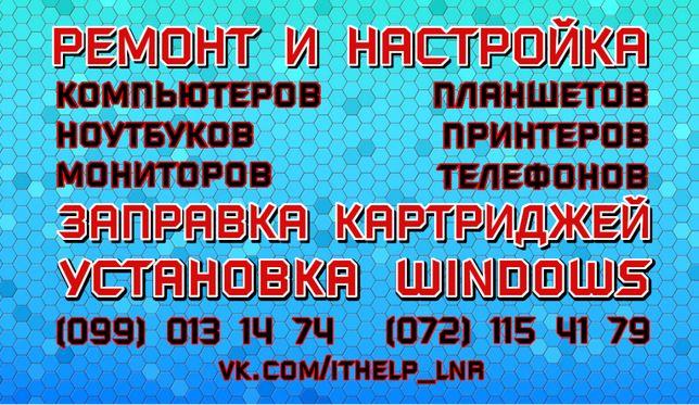 Ремонт ноутбука,принтера Луганск,установка windows,чисткаПК,заправка