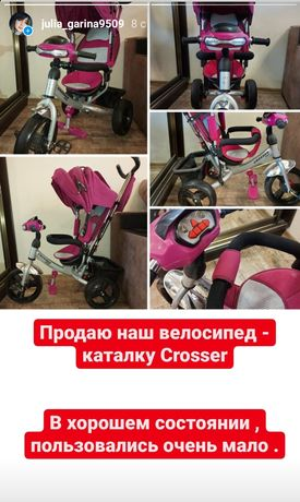 Велосипед-каталка Crosser