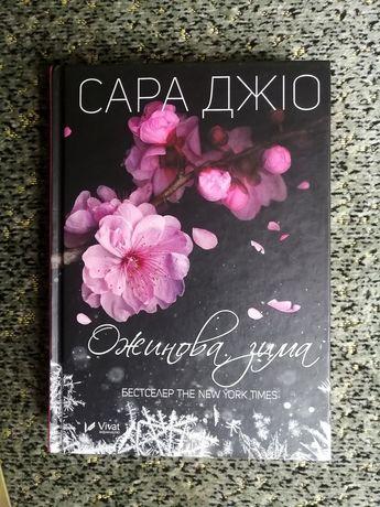 Книги Сары Джио,на украинском языке