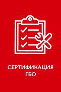 Сертификация ГБО
