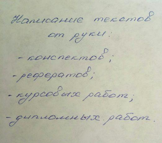 Переписывание текстов от руки