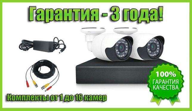 Комплект видеонаблюдения на 2 FULLHD камеры 2/4/8MP.Гарантия 3года!