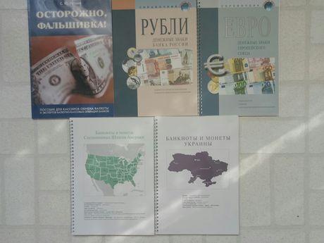 Справочники, Журналы, Пособие для кассиров обмена валюты и экспертов