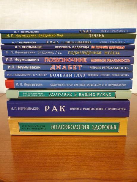 Неумывакин И.П. Лечебка, комплект из 12-ти книг, мягкий переплет