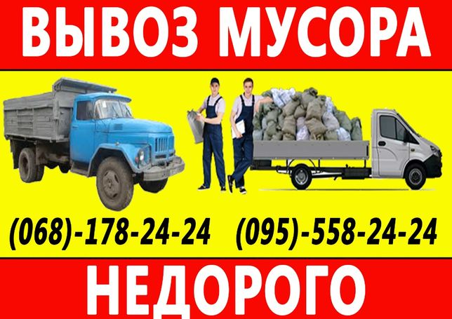 Вивіз сміття, Зіл, Газель, послуга вантажників, доставка будматеріалів