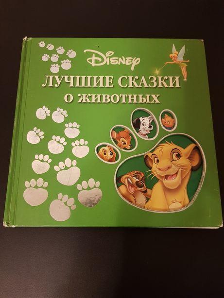 Лучшие сказки о животных Disney