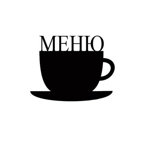 """Фигурная меловая доска, меловая доска для кафе """"Чашка + надпись"""""""