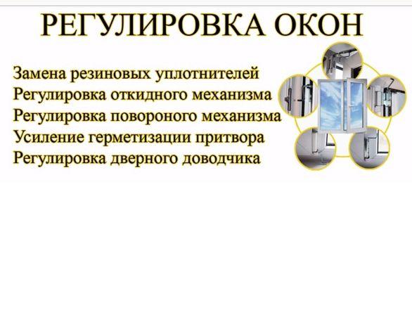 Регулировка/ремонт окон/дверей