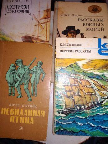 Книги о приключениях