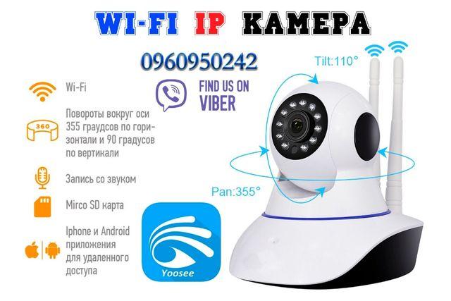 Камера видеонаблюдения IP Wi-Fi ночная сьемка, видео-няня, микрофон