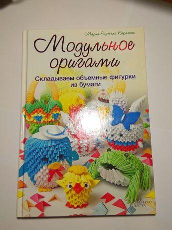книга модульное оригами, обучающая