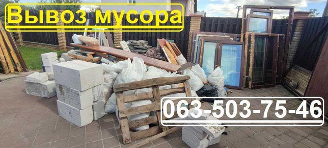 Вывоз мусора, строймусора хлама Чайка Шевченково