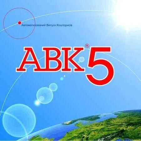 АВК-5 версия 3.5.2 и остальные версии, установка